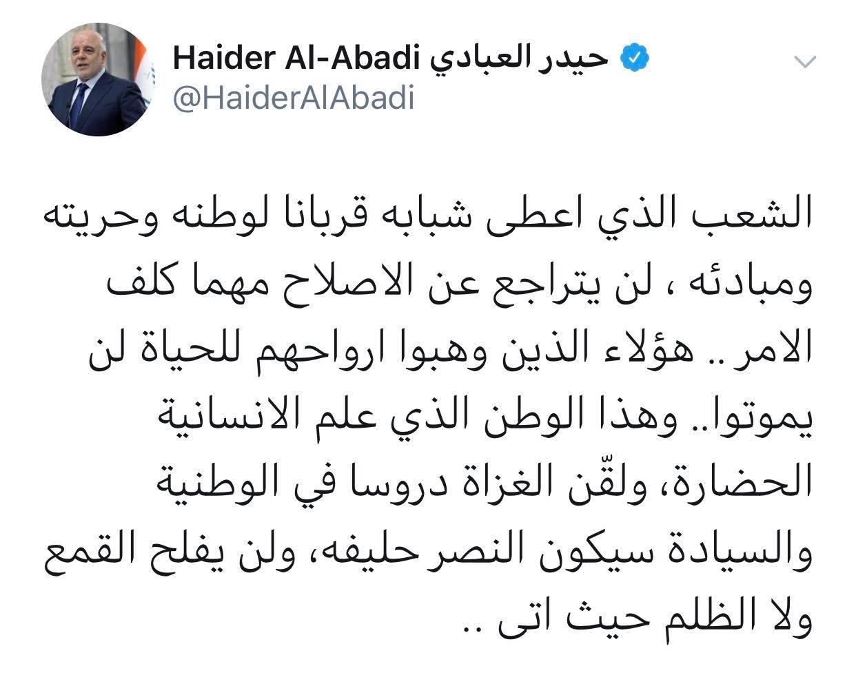 العبادي غاضب من محاولة فض الاحتجاجات: عجت بقلبي دماء الشباب!