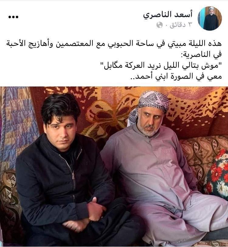 """بعد خلعه العمامة والانضمام للتظاهرات.. أين هو الشيخ """"أسعد الناصري""""؟ (صور)"""