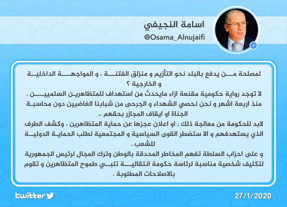 النجيفي لحكومة عبدالمهدي: سنضطر إلى طلب الحماية الدولية.. روايتكم غير مقنعة!