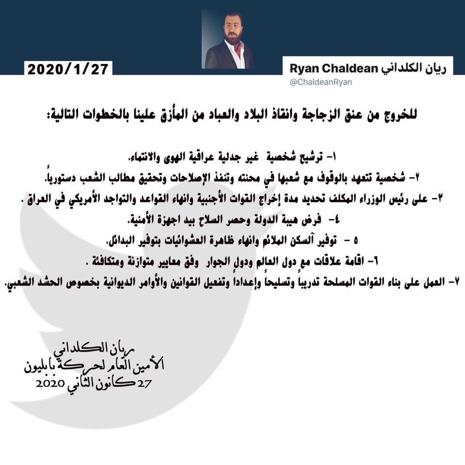 ريان الكلداني: نريد رئيس حكومة يحصر السلاح بيد الدولة