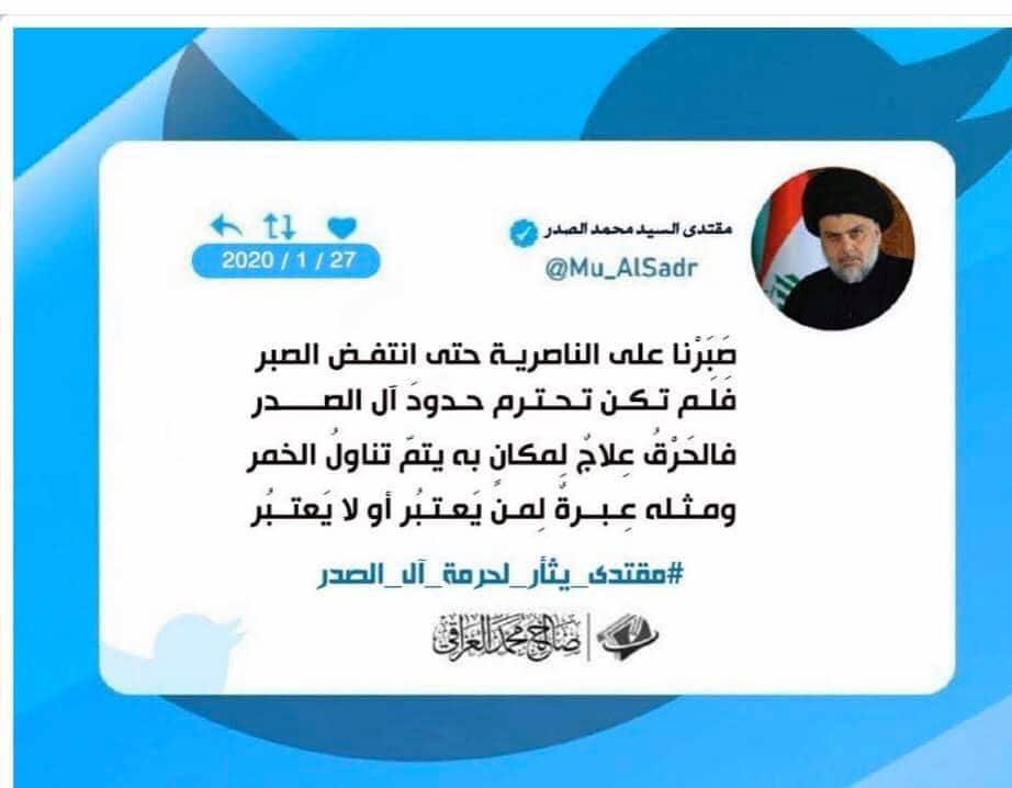 """سائرون لـ""""ناس"""": مغرضون يتداولون تغريدة مزورة على لسان الصدر ضد متظاهري الناصرية"""