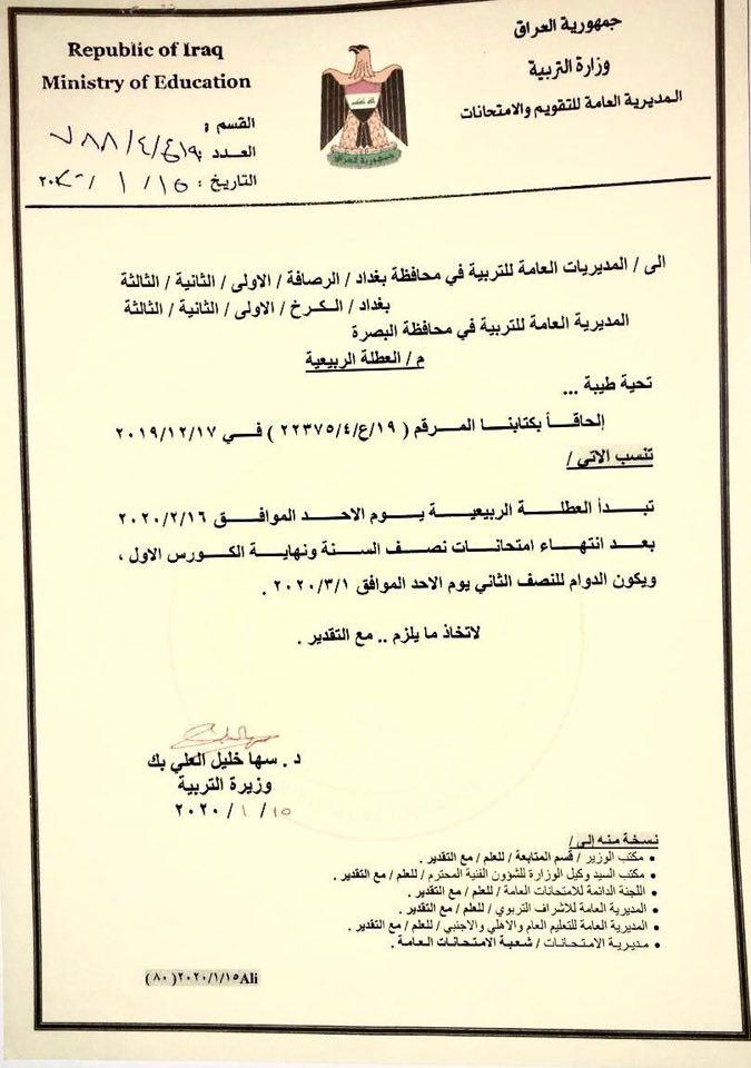 التربية تحدد موعد العطلة الربيعية للعام الدراسي الحالي: تشمل بغداد والبصرة
