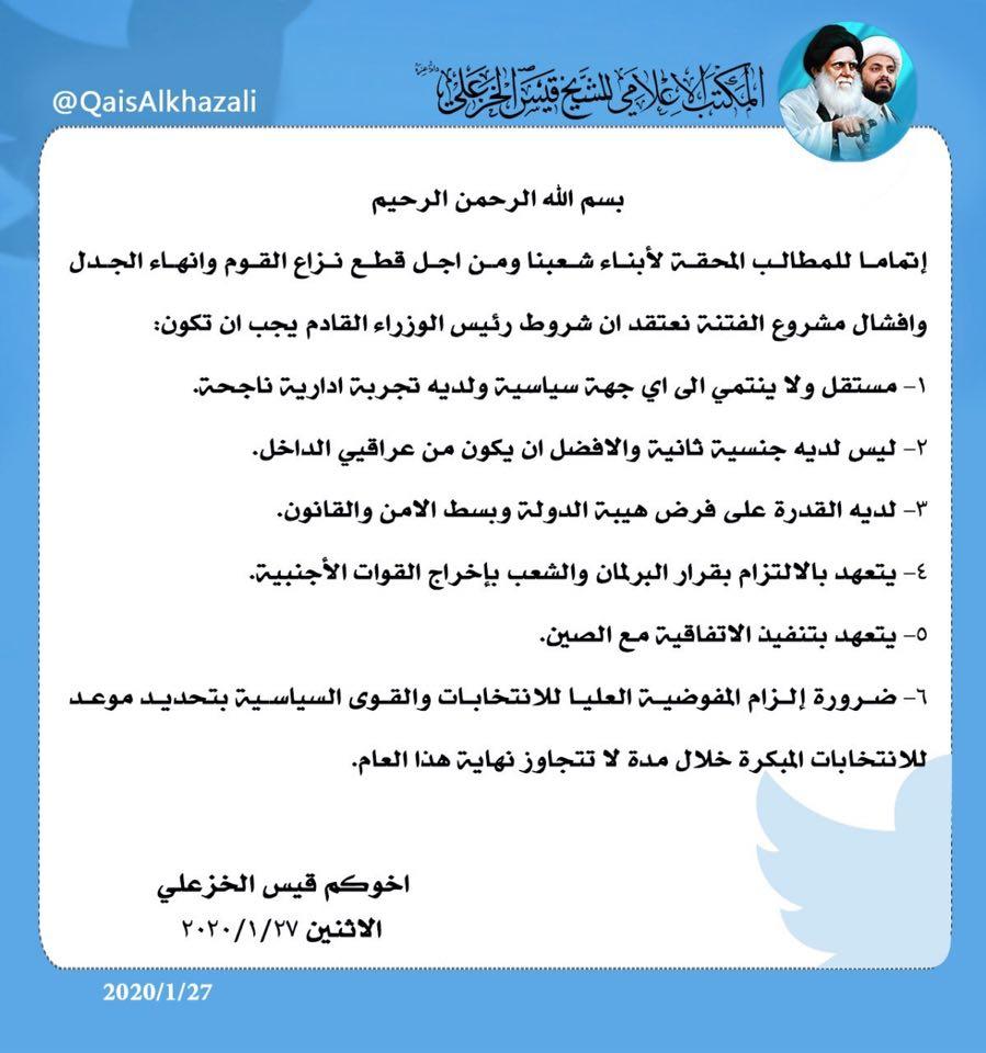 قيس الخزعلي يعلن شروطه لرئيس الحكومة: يلتزم باتفاقية الصين ويخرج القوات الأجنبية!