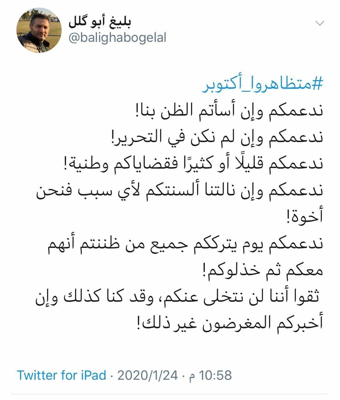 قيادي في تيار الحكيم لمتظاهري تشرين: ندعمكم يوم يخذلكم من ظننتم أنهم معكم!