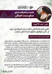 وزير الصدر يعلق على أنباء ترشيح علاوي