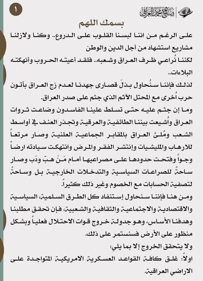 """""""ناس"""" ينشر نص رسالة الصدر في """"مليونية"""" إخراج القوات الأميركية"""