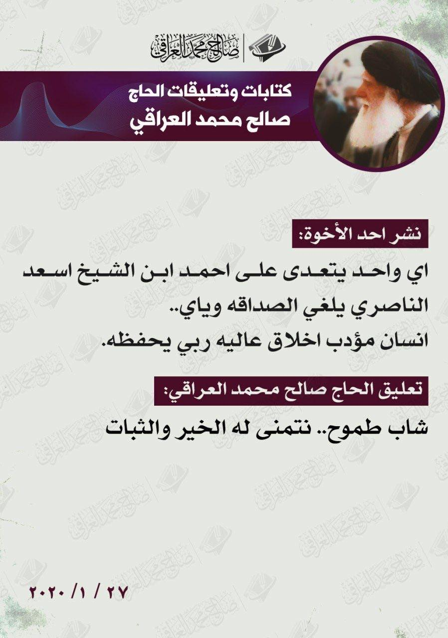 """وزير الصدر """"يدافع"""" عن نجل أسعد الناصري: شاب طموح"""