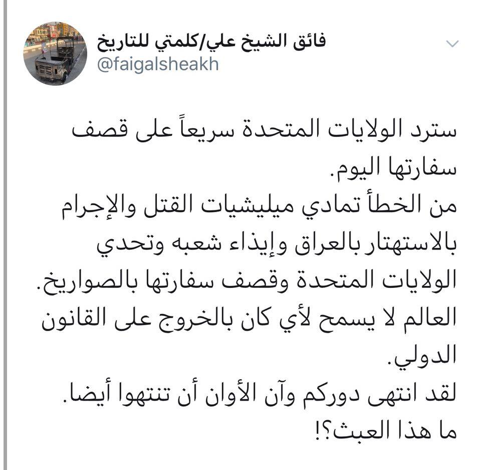 فائق الشيخ علي يحذر: واشنطن سترد سريعاً على قصف سفارتها