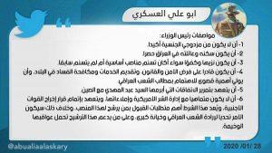 على خطى الخزعلي.. كتائب حزب الله تحدد شروطاً لرئيس الحكومة المقبل
