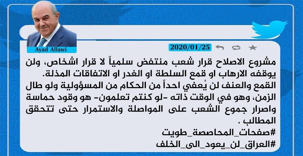 علاوي: الغدر لن يوقف مشروع الإصلاح.. العنف وقود حماسة الشعب