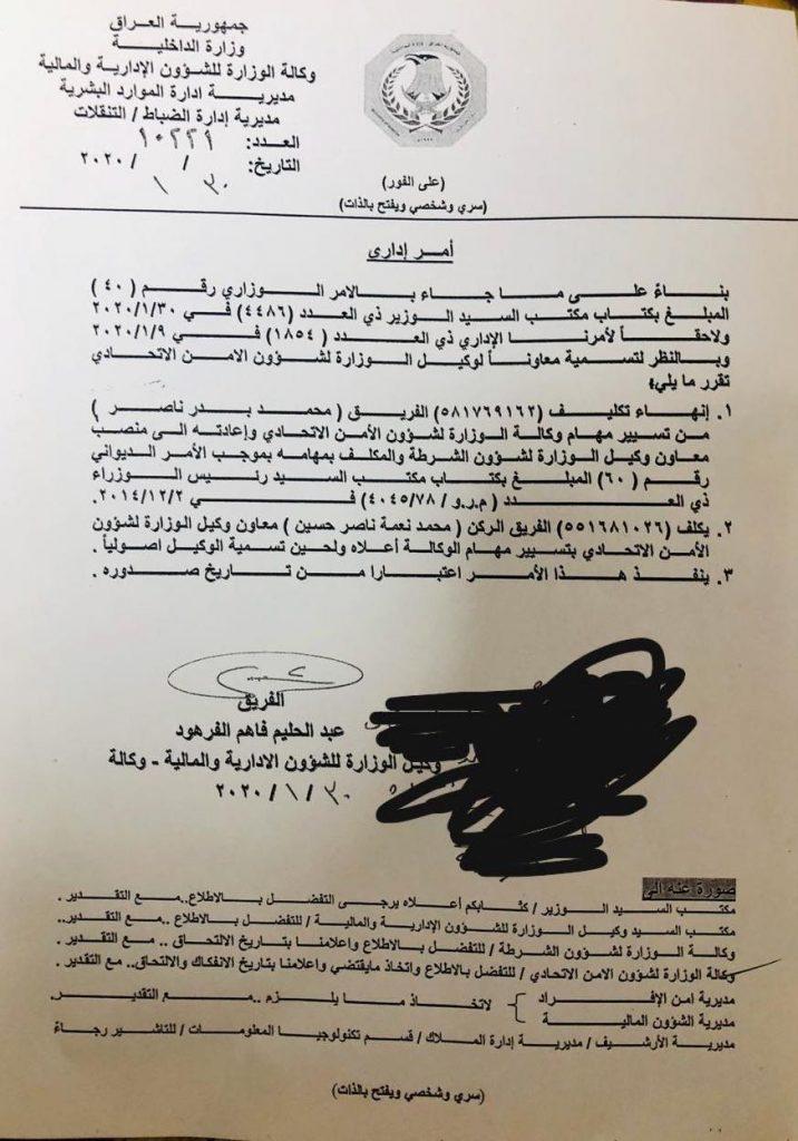 الفريق الركن محمد نعمة يتولى مهام وكيل الأمن الاتحادي