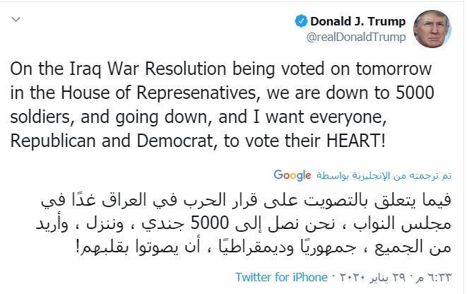 رسالة من ترامب إلى مجلس النواب الأميركي قبيل جلسة تتعلق بالعراق!