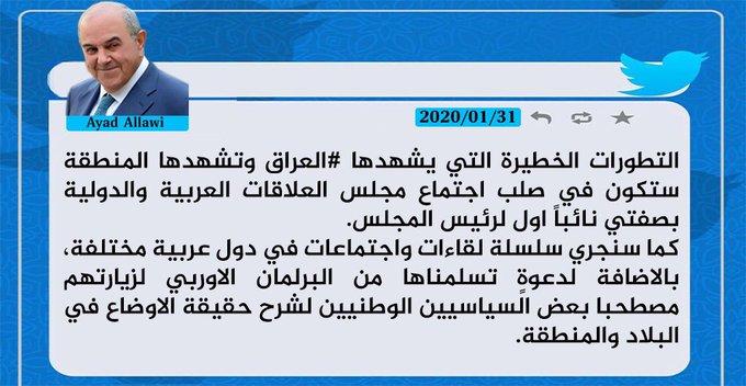 علاوي: أوضاع العراق في صلب اجتماع مجلس العلاقات العربية والدولية