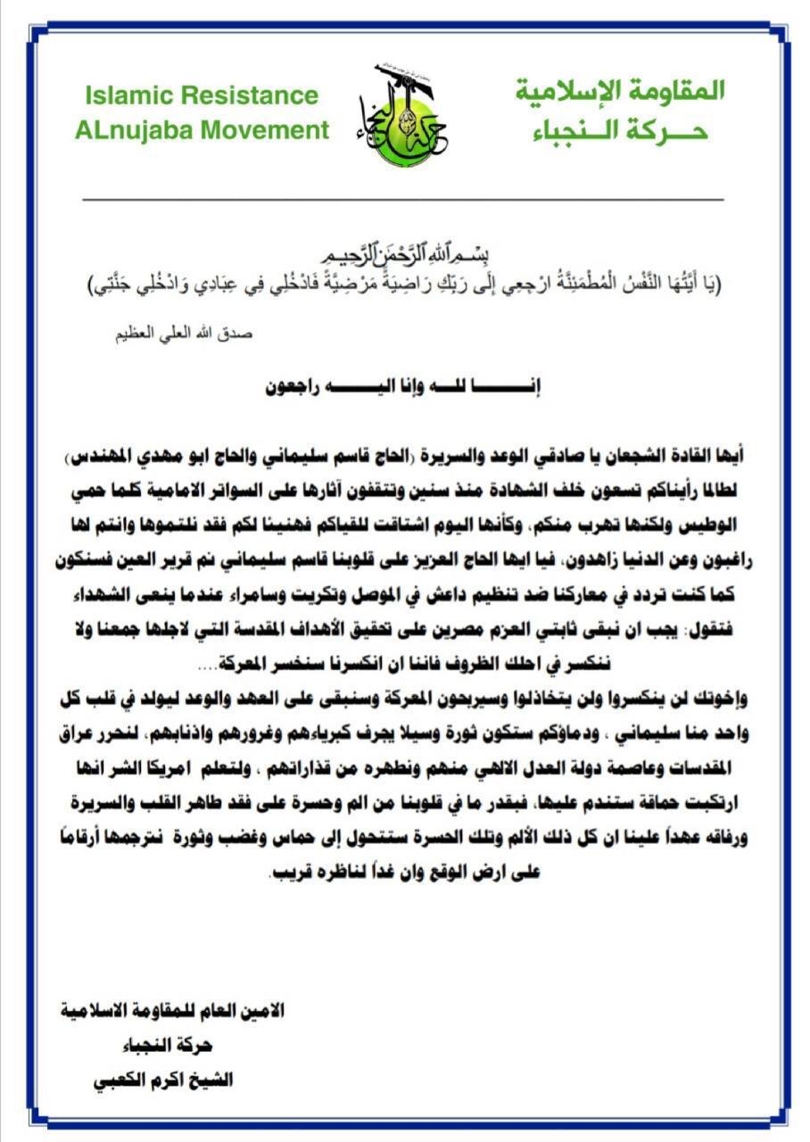 بيان من حركة النجباء بشأن مقتل المهندس وسليماني