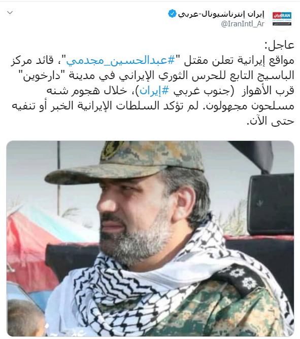 اغتيال قائد كبير من الباسيج جنوب غربي إيران