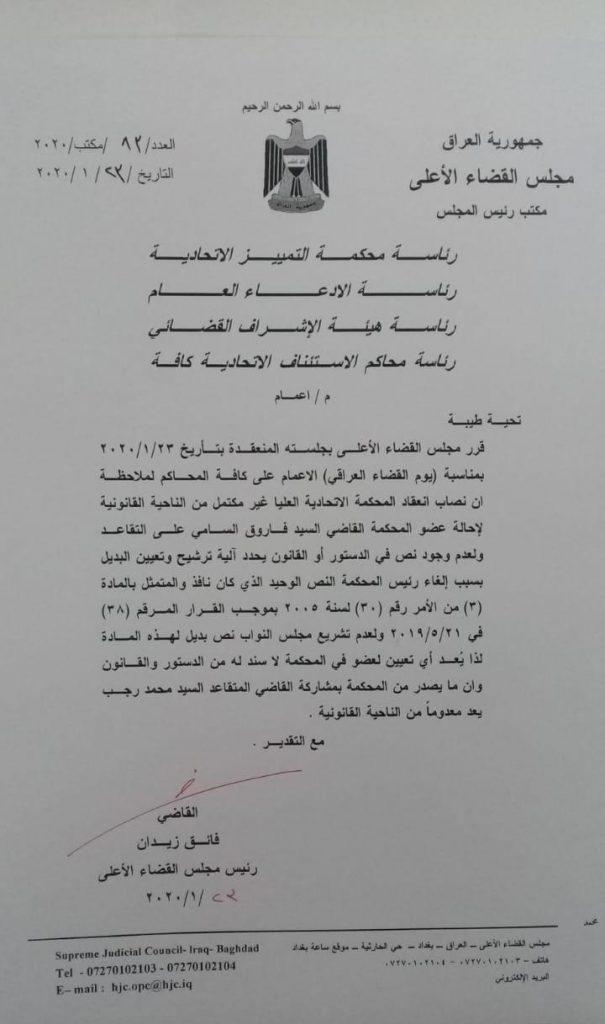 مجلس القضاء: الانتخابات المقبلة منقوصة الشرعية.. لهذا السبب