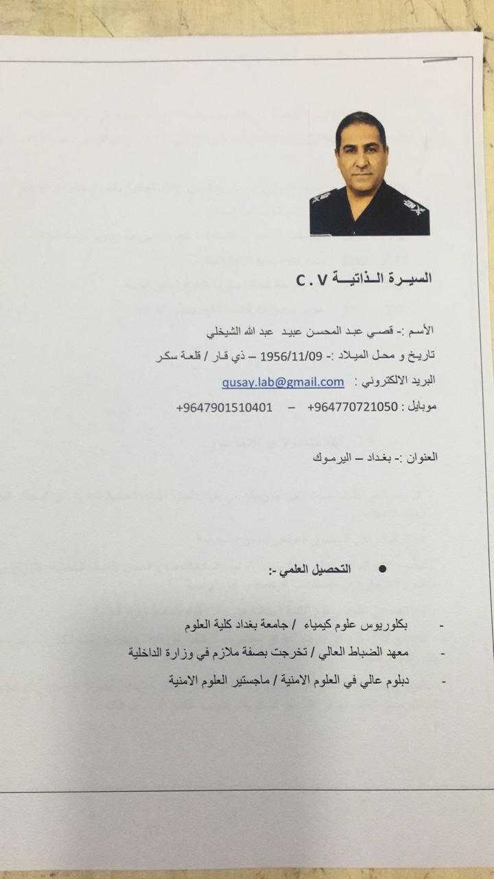 السير الذاتية لوزراء حكومة محمد توفيق علاوي