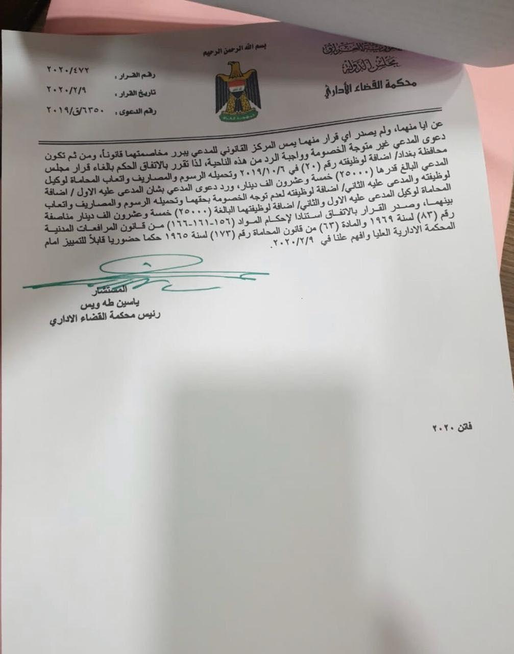 القضاء يلغي قرار مجلس محافظة بغداد حول استقالة فلاح الجزائري