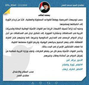 """وزير الصدر يعلق على """"ضعف التفاعل مع دعوة الزحف"""": زامطنا بيكم لا تخذلونا!"""