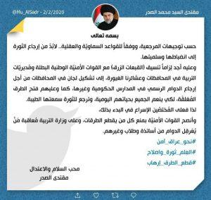 """الصدر يصدر توجيهاً لـ""""القبعات الزرق"""": افتحوا الطرق المغلقة وأعيدوا للثورة انضباطها"""
