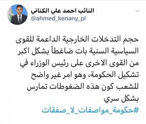 برلماني عن العصائب: علاوي يواجه ضغوطات سرّية لدعم القوى السنية