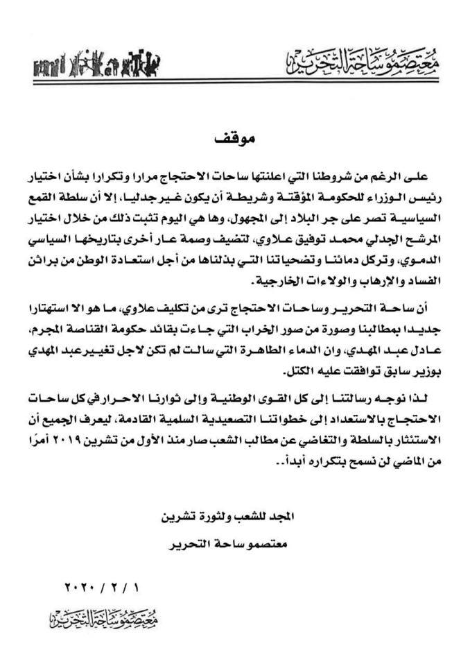 """بيان """"بنكهة النار"""" من ساحة التحرير ضد """"فرض"""" علاوي: سلطة القمع تجر البلاد نحو المجهول"""