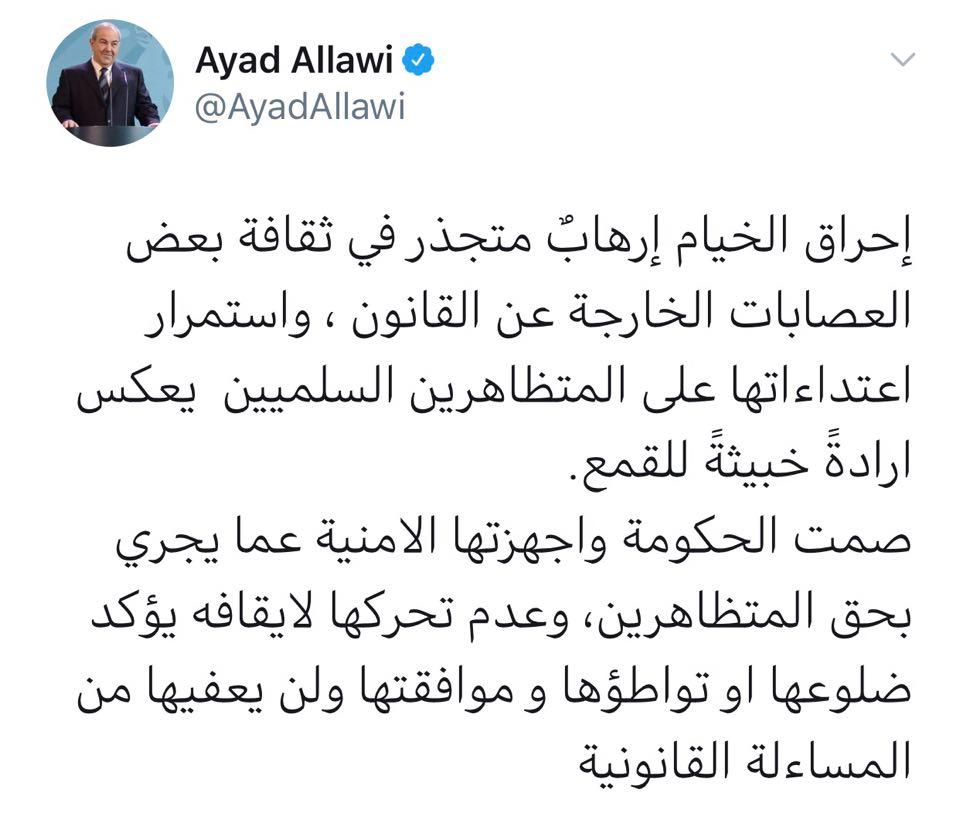 علاوي يعلّق على حرق خيم المعتصمين في النجف: أجهزة الأمن متواطئة مع العصابات!