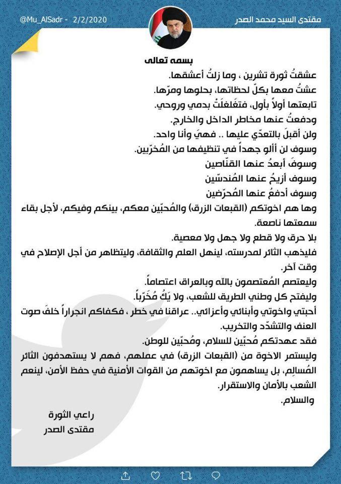 """بعد دخول التحرير.. مقتدى الصدر يعلن المهام المقبلة لـ """"القبعات الزرق"""" في الاحتجاجات"""