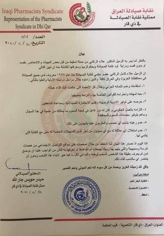 """نقابة الصيادلة: """"علاء الركابي"""" بعيد عن الأحزاب ويرفض المناصب"""