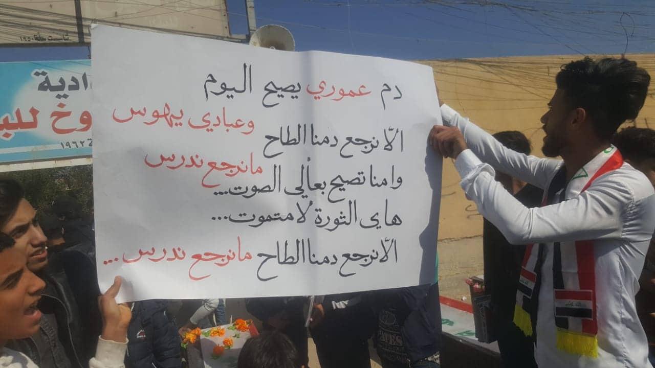 طلاب في الناصرية يحددون شرط عودة الدوام بهتافات غاضبة (صور)