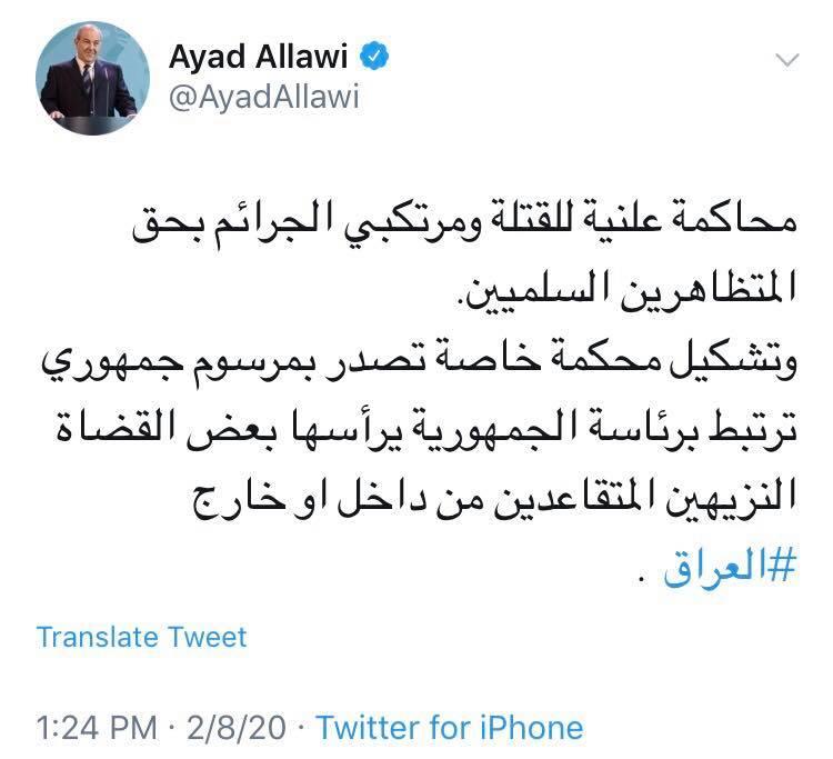 إياد علاوي يطالب بمحاكمة قتلة المتظاهرين .. شكّلوا محكمة خاصة بهذه الطريقة!