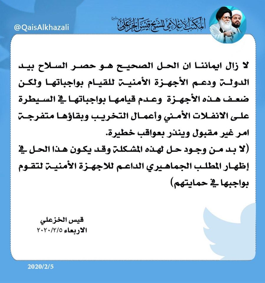قيس الخزعلي: قوات الأمن تتفرج على الإنفلات.. لابد من حصر السلاح بيد الدولة!