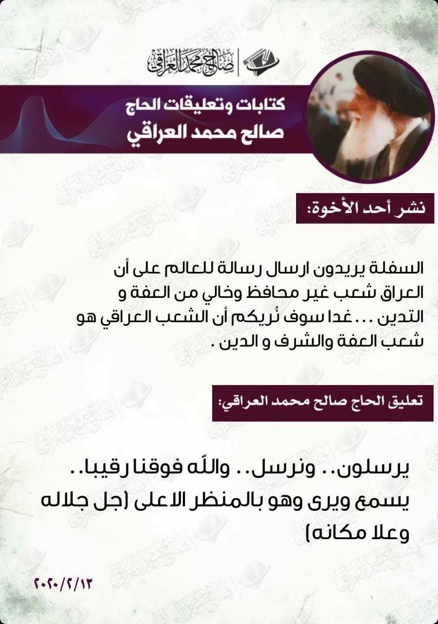 """وزير الصدر يرد على """"رسالة للعالم"""" تسبق تظاهرة """"الفاطميات والزينبيات"""": يرسلون.. ونرسل"""