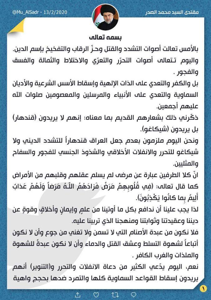 الصدر يهدد في تغريدة مفصّلة: لن نسكت عن الإساءة للدين