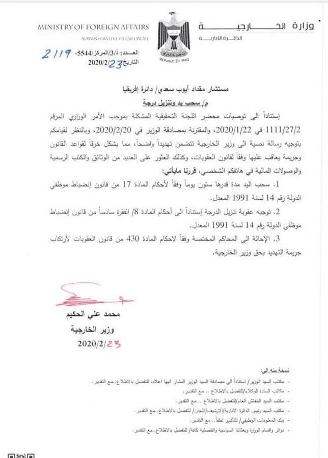 مستشار في وزارة الخارجية يهدد الحكيم والأخير يحيله إلى المحاكمة (وثيقة)