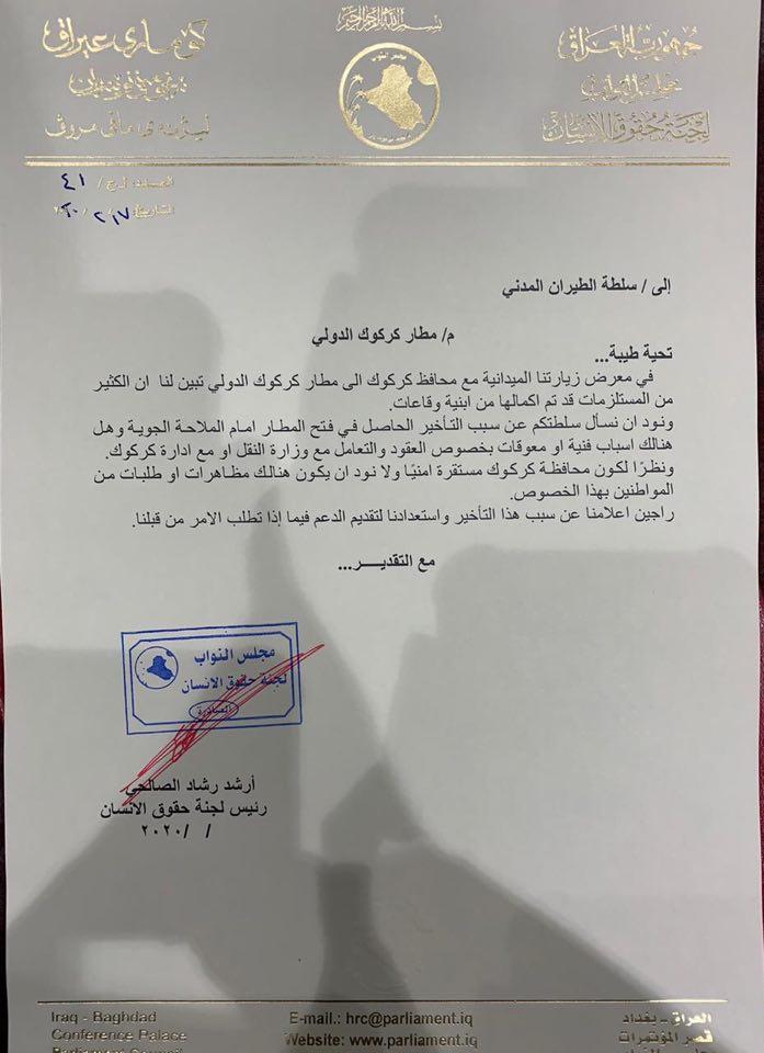 """الصالحي يخاطب سلطة الطيران المدني بشأن """"تأخير"""" افتتاح مطار كركوك"""