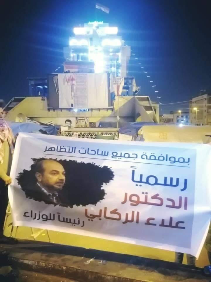 ساحة اعتصام بابل تعلن موقفها من ترشح الركابي لرئاسة الحكومة