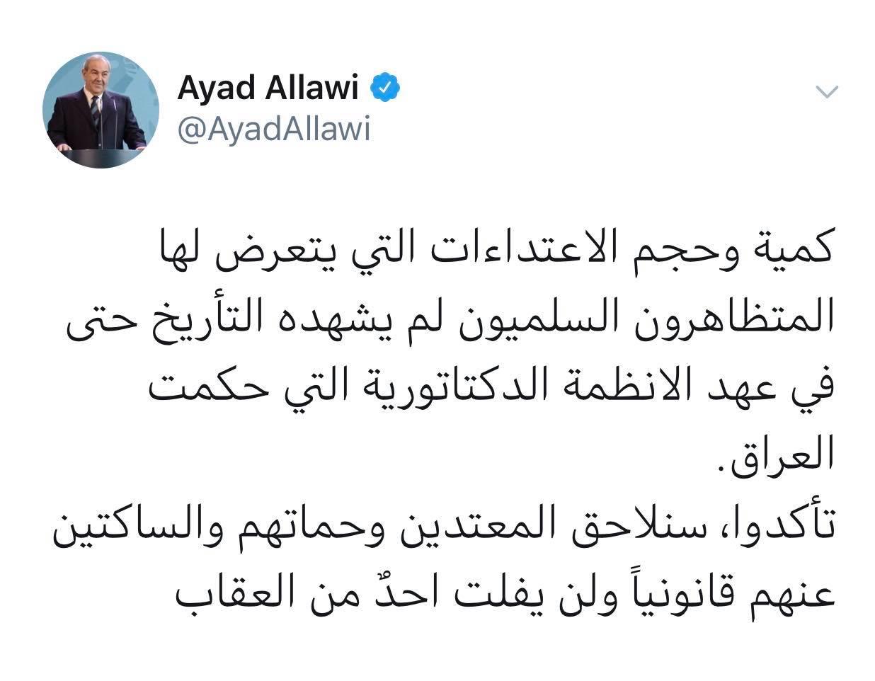"""إياد علاوي يتوعد """"قتلة المتظاهرين"""" مجدداً: لن يفلت أحد من العقاب"""