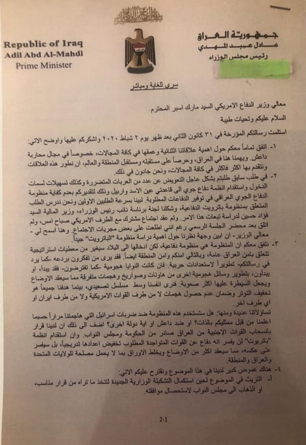 """العراق يتلقى طلباً من واشنطن لإدخال""""باتريوت"""".. هكذا أجاب عبدالمهدي!"""