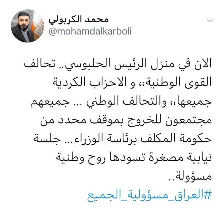 """حراك الساعات الأخيرة يشتد .. اجتماع """"حاسم"""" برئاسة الحلبوسي!"""