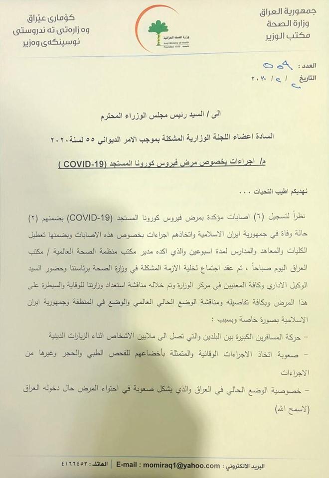 الصحة تخاطب مجلس الوزراء: امنعوا الايرانيين من الدخول إلى العراق