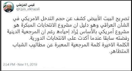قيادي في العصائب يخالف زعيمه: الانتخابات المبكرة وسيلة مهمة للاستقرار!