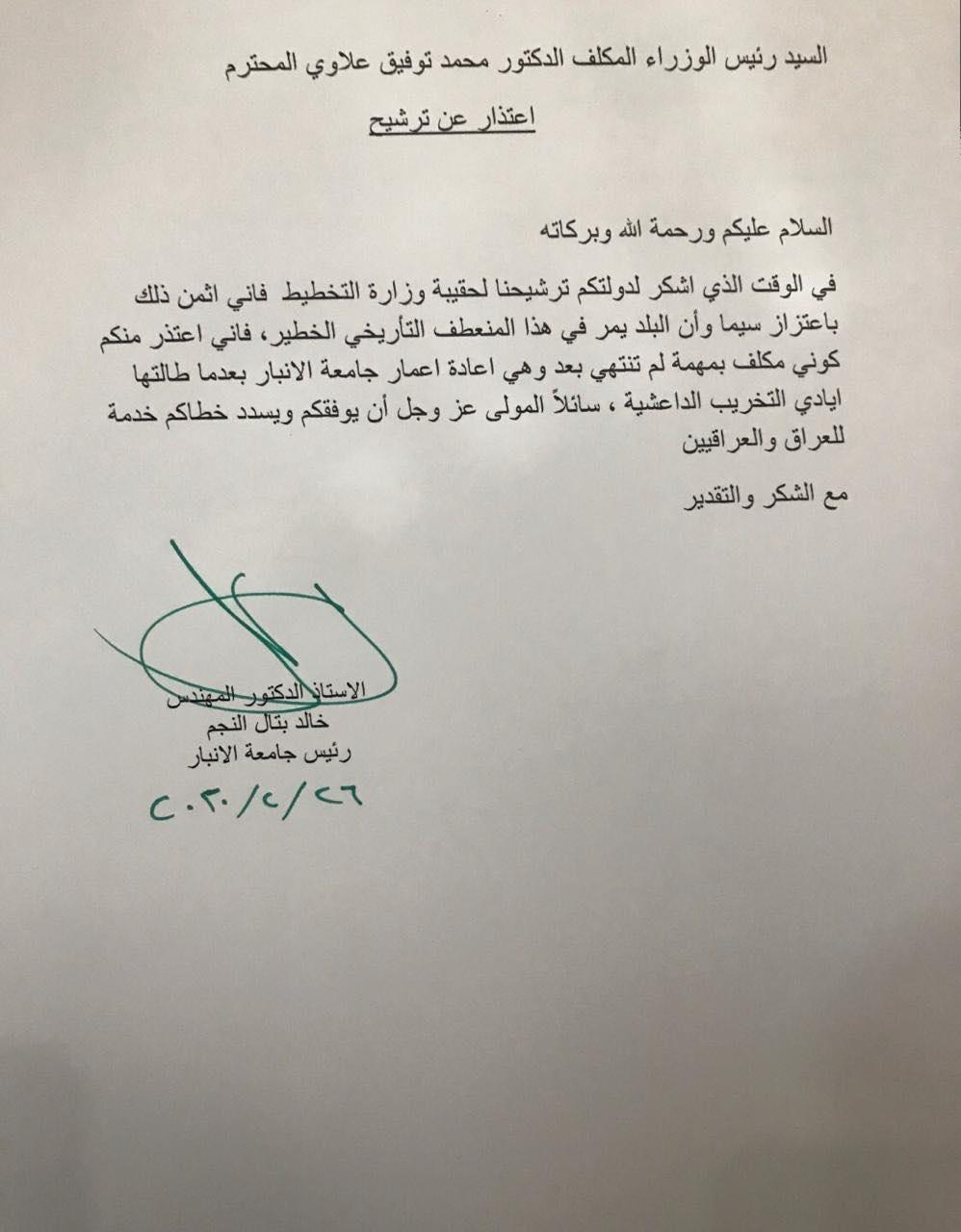 أول مرشح في كابينة علاوي يعتذر: لديّ عمل آخر!