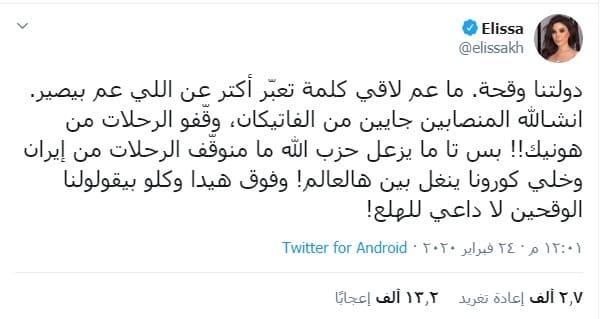 إليسا تهاجم الدولة الوقحة: كورونا يفتك بنا من أجل حزب الله وإيران!