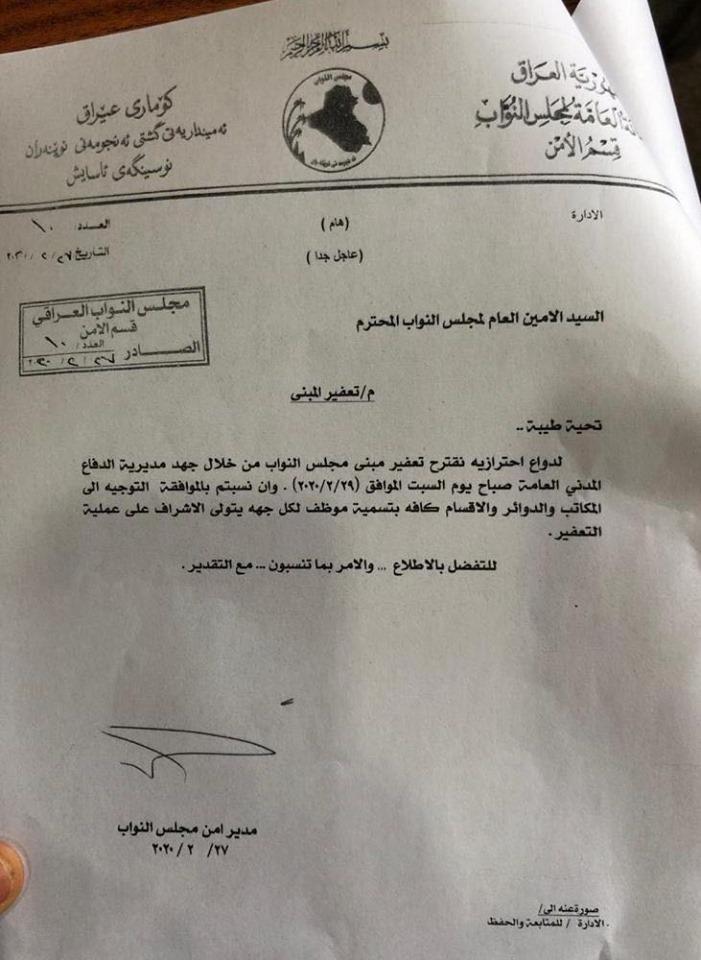 مدير أمن البرلمان العراقي يقترح تعقيم القاعة بعد جلسة اليوم