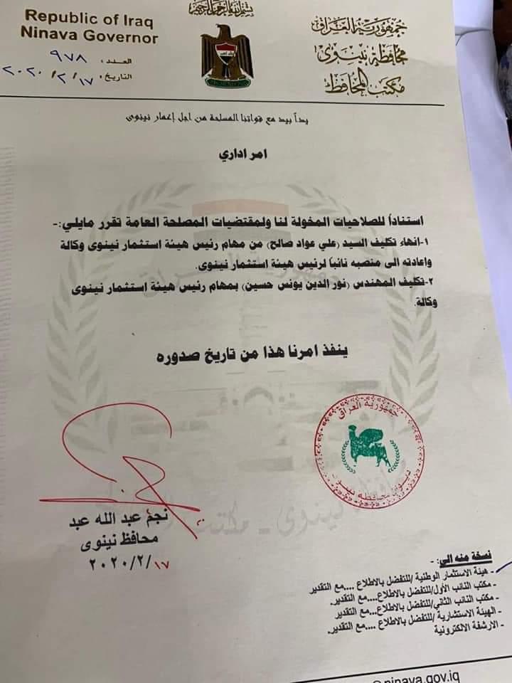 نجم الجبوري يكلف نور الدين قبلان برئاسة هيئة استثمار نينوى