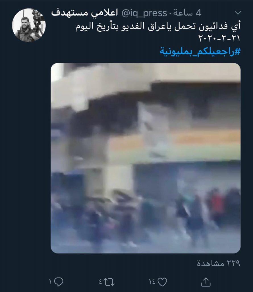 """""""راجعيلكم بمليونية"""".. تحشيد على تويتر لإطلاق تظاهرات في 25 شباط!"""
