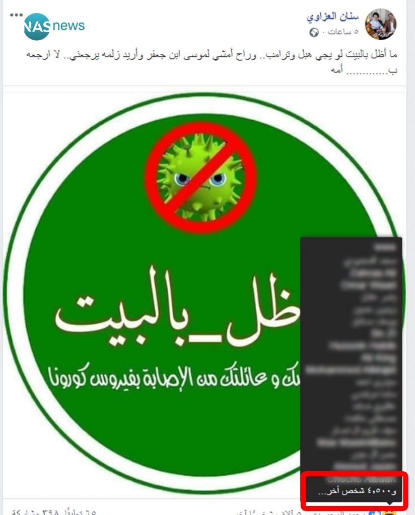 """حملة بأسلوب """"غير مُتوقع"""" ضد """"فنان"""" عراقي شتم مُطلقي دعوة """"ظل بالبيت"""" لإيقاف كورونا!"""