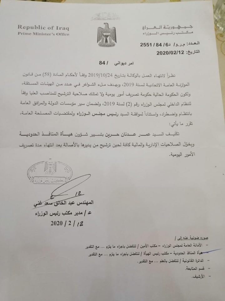 مكتب عبد المهدي يرتكب خطأ يتعلق بعضوية خلية الأزمة!