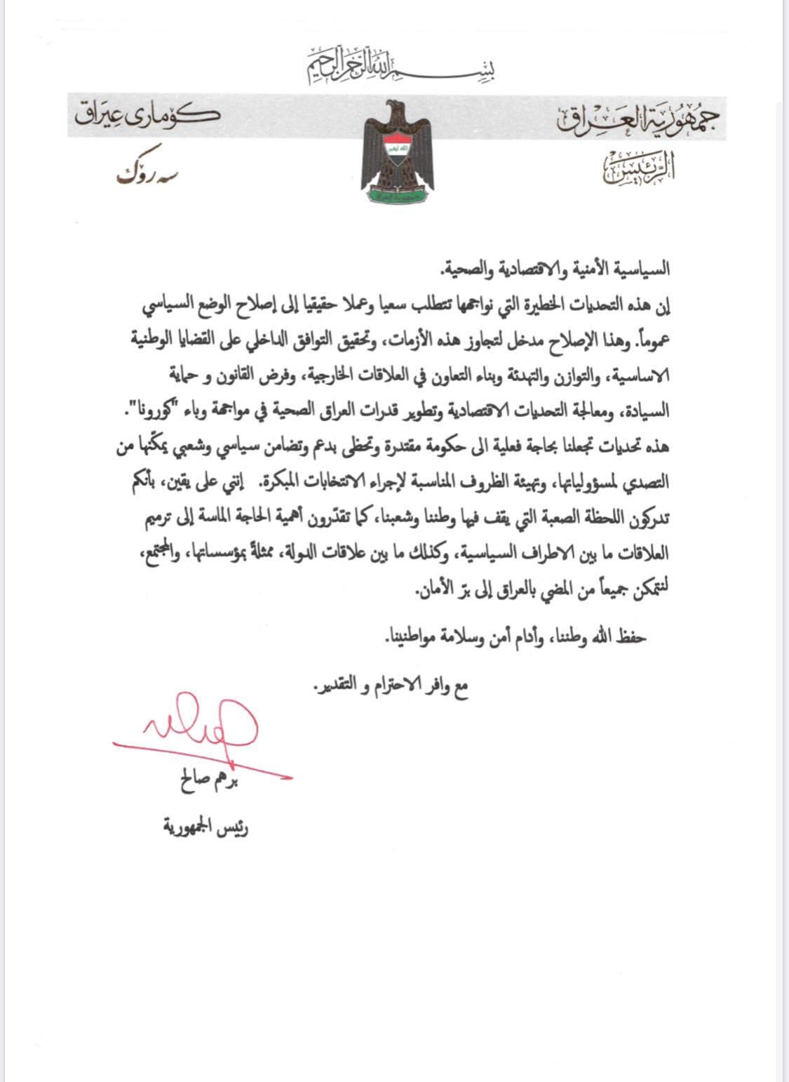 الكشف عن نص رسالة وجهها برهم صالح قبل تكليف عدنان الزرفي